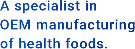 A specialist in OEM manufacturing of health foods.